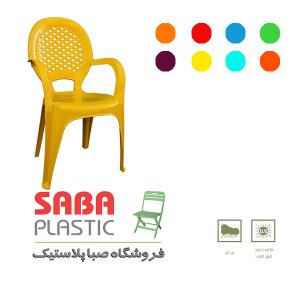 صندلی دسته دار پلاستیکی کد 135