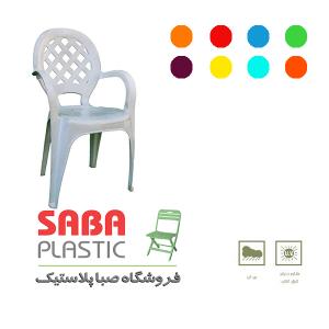 صندلی دسته دار پلاستیکی کد 136