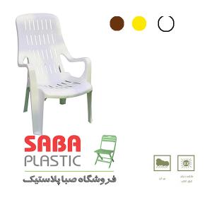 صندلی راحتی پلاستیکی کد 143