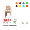 صندلی کودک پلاستیکی کد 110