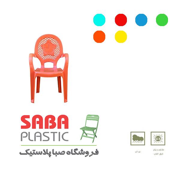 صندلی کودک پلاستیکی کد 113